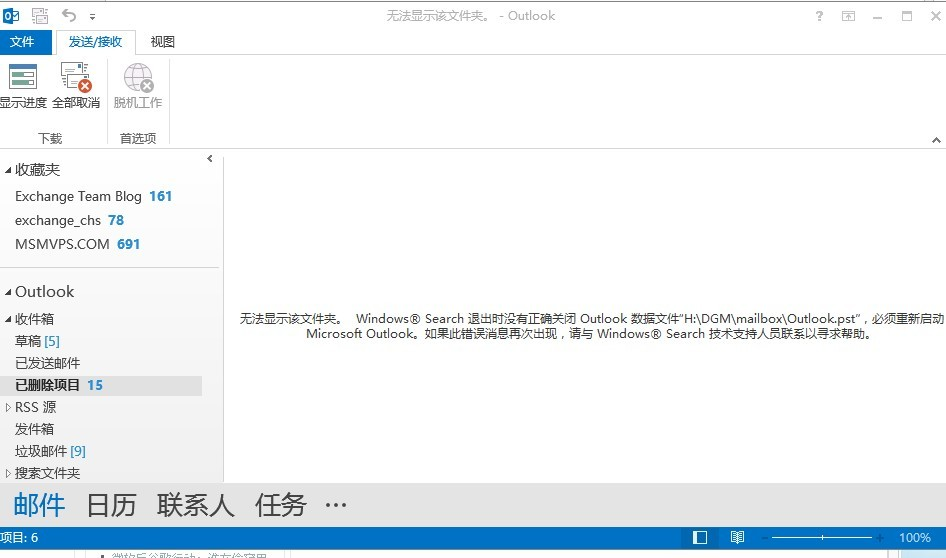 how to search in outlook 2013